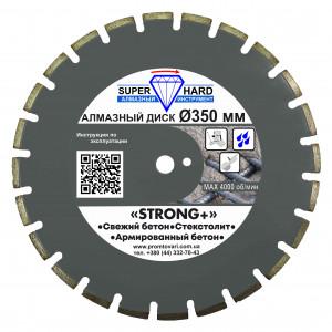 "Алмазный диск SUPERHARD ""STRONG+"" Ø 350 мм"