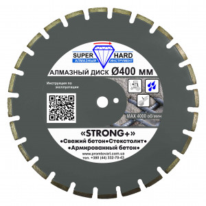 "Алмазный диск SUPERHARD ""STRONG+"" Ø 400 мм"
