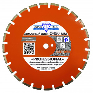 """Алмазный диск SUPERHARD """"PROFESSIONAL"""" Ø 450 мм"""