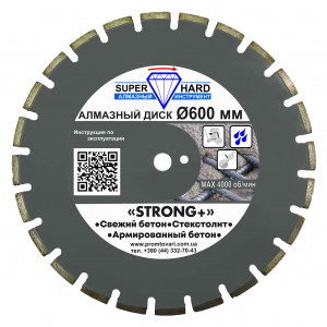 "Алмазный диск SUPERHARD ""STRONG+"" Ø 600 мм"