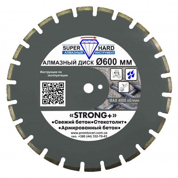 Картинка - Алмазный диск по бетону SUPERHARD STRONG+ 600 мм