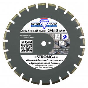 "Алмазный диск SUPERHARD ""STRONG+"" Ø 450 мм"
