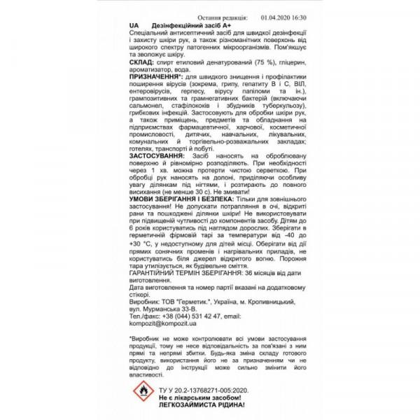 Дезинфицирующее средство (антисептик кожный) Kompozit, 5 л