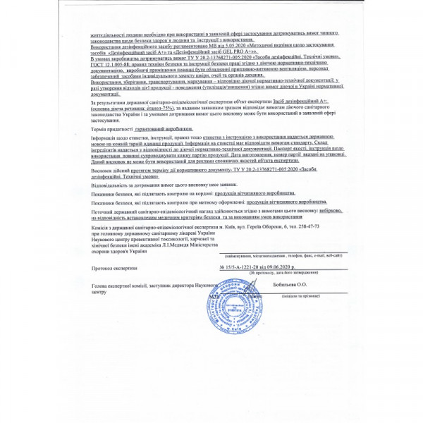 Антисептик для рук А+ (дозатор) Kompozit, 1 л