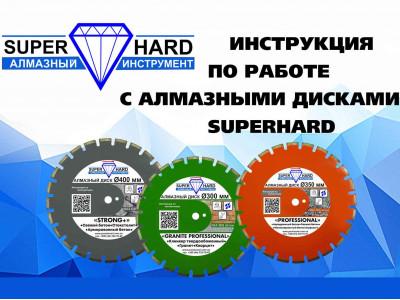 Инструкция по работе алмазными дисками SUPERHARD