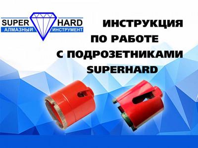 Инструкция по работе алмазным подрозетником SUPERHARD