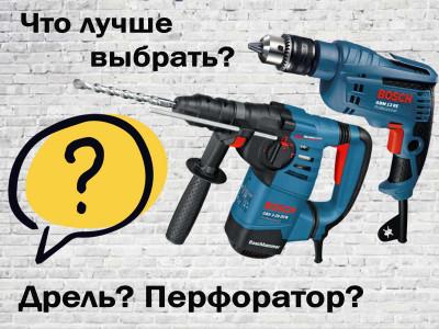 Что лучше купить – дрель или перфоратор?