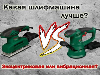 Какая шлифмашина лучше, эксцентриковая или вибрационная?