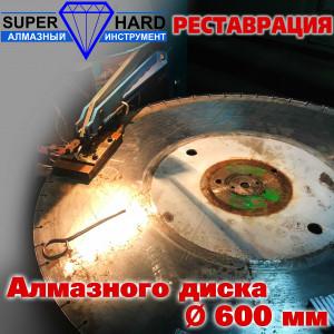 Реставрация алмазного диска SUPERHARD 600 мм